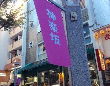 【最近じわじわ人気】プチ旅行、お出かけ、デートに使える!神楽坂商店街で楽しみたいオシャレで優雅な1日