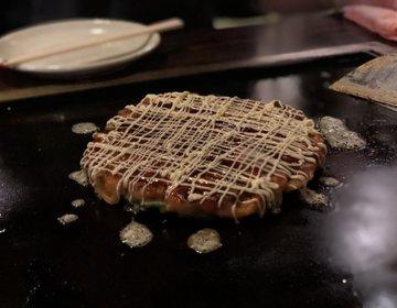 浅草・田原町ディナー2,000円以下♡お洒落な老舗のお好み焼き