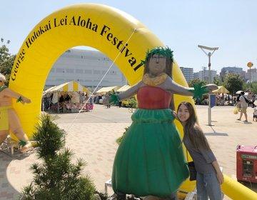 【ハワイ】都内おすすめフェス♡錦糸町・ハワイアンの祭典