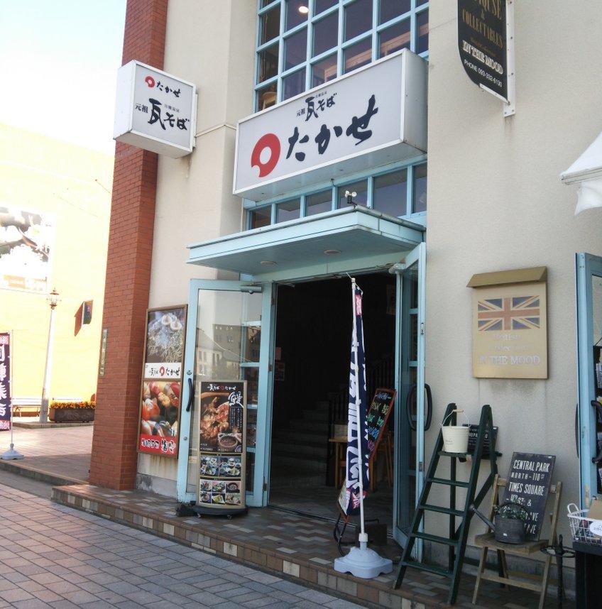 たかせ 門司港レトロ店