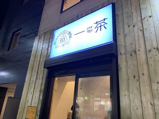 タピオカミルクティー専門店 一茶
