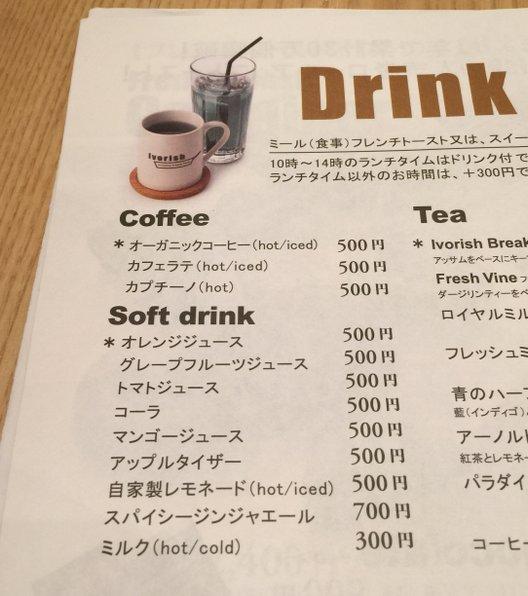アイボリッシュ 渋谷店