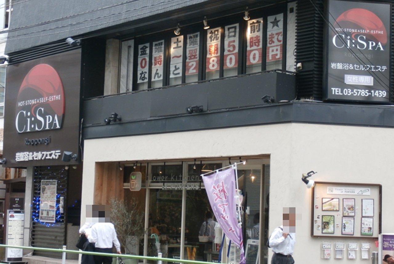 シースパ 六本木店(Ci:SPA)