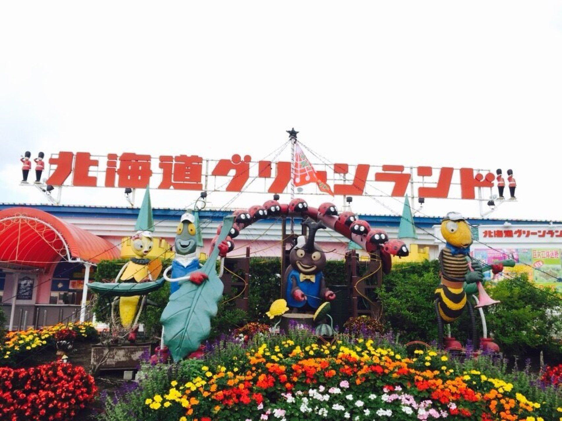 北海道グリーンランド遊園地