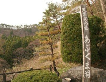 夏に行きたい!福島の鍾乳洞「あぶくま洞」