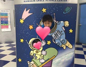 横浜市民必見‼︎はまぎんこども宇宙科学館が無料の日&館内の面白さ大特集☆コスパ良く楽しい!