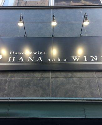 HANAsakuWINE