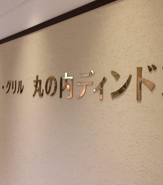 【閉店】丸の内ディンドン 柏髙島屋ステーションモール店