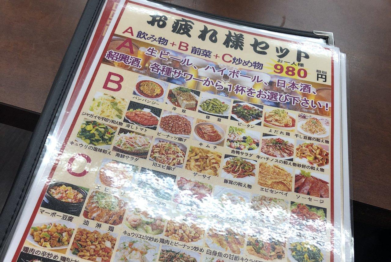 正康楼 浅草寿町店