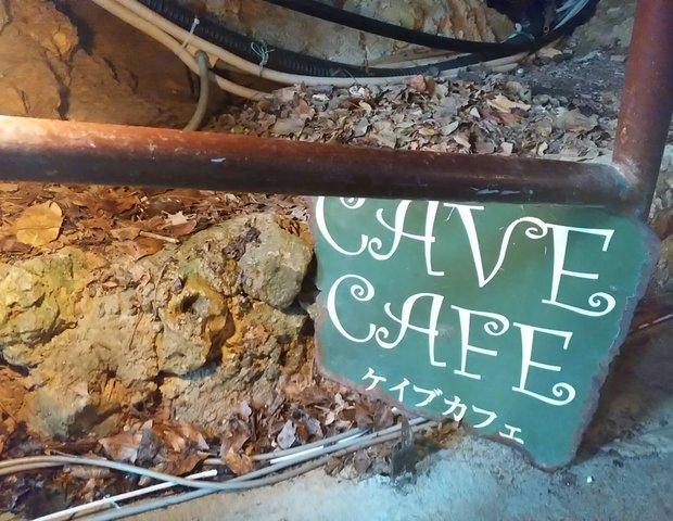 ガンガラーの谷 ケイブカフェ