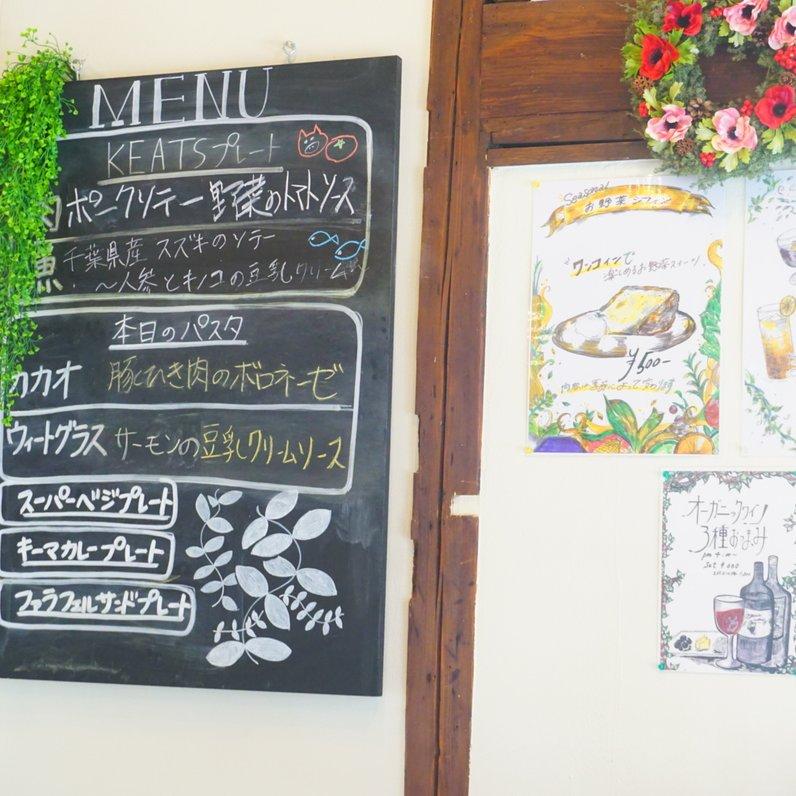 スーパーフード カフェ&バー KEATS