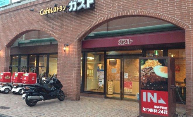 ガスト 横浜平沼店