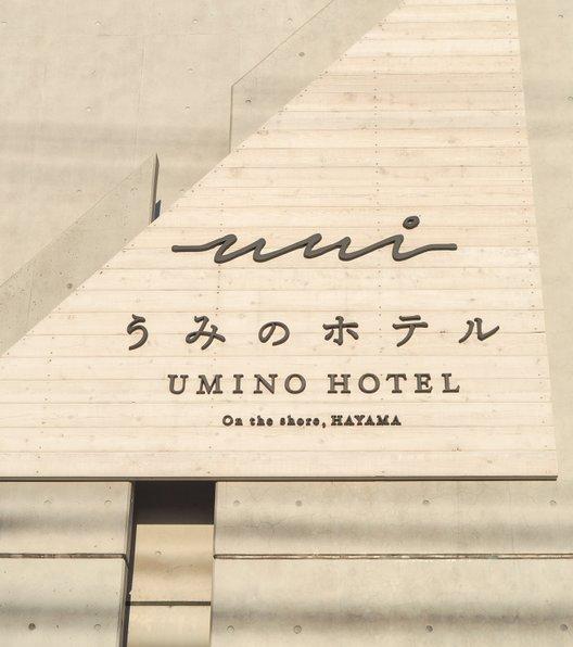 葉山うみのホテル