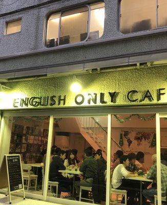 イングリッシュ・オンリー・カフェ