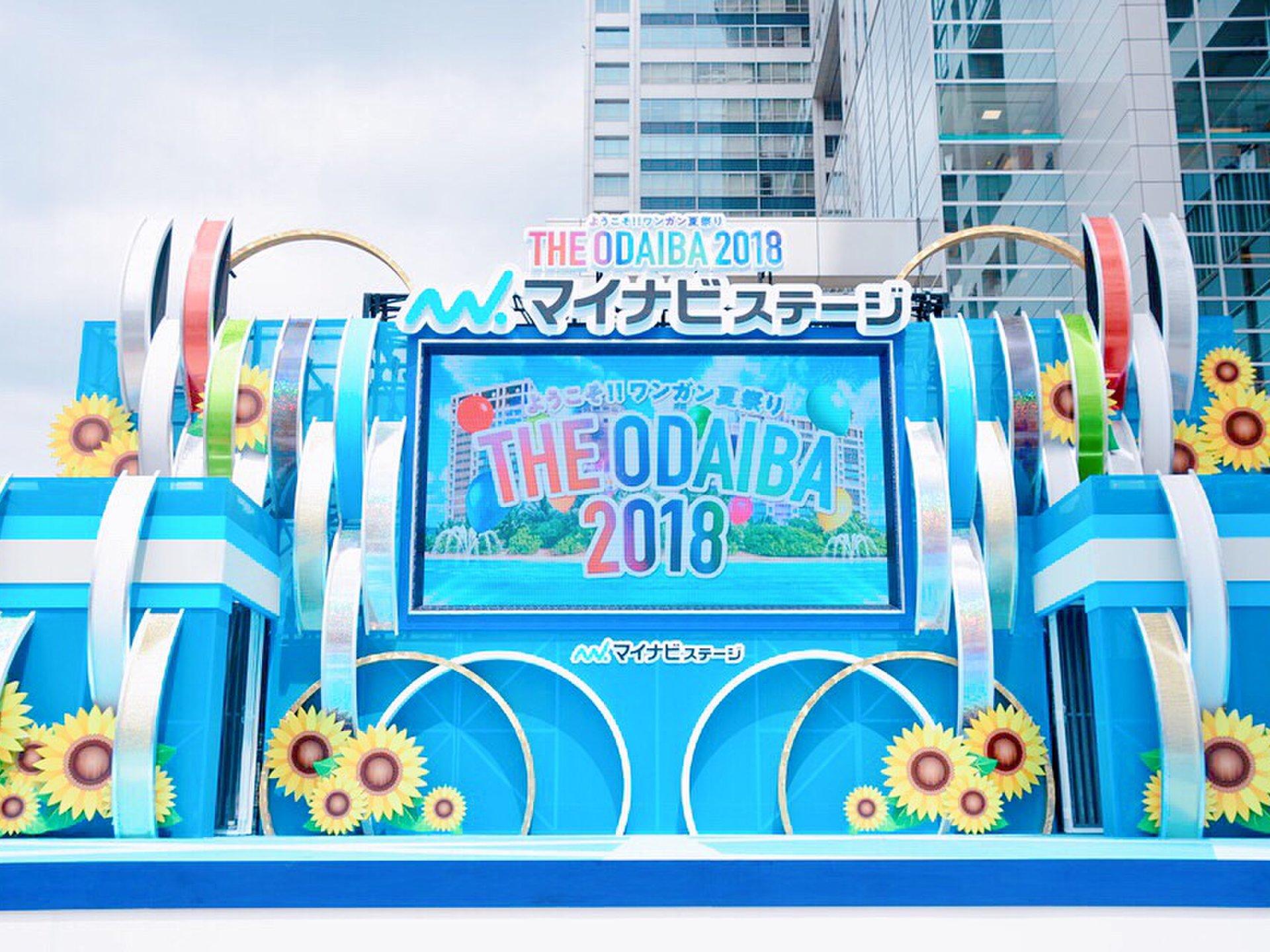 日テレ、TBS、フジ…3大テレビ局の夏イベ2018詳細!期間、グルメ、アトラクション等