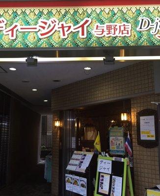 D-jai 与野店