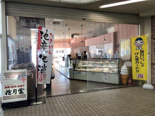花月堂 駅前店