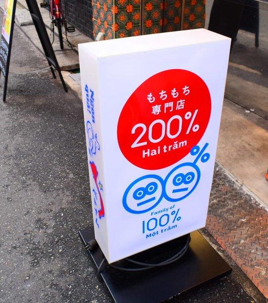 生タピオカ生地の豚まん専門店 ハイチャム アメリカ村店