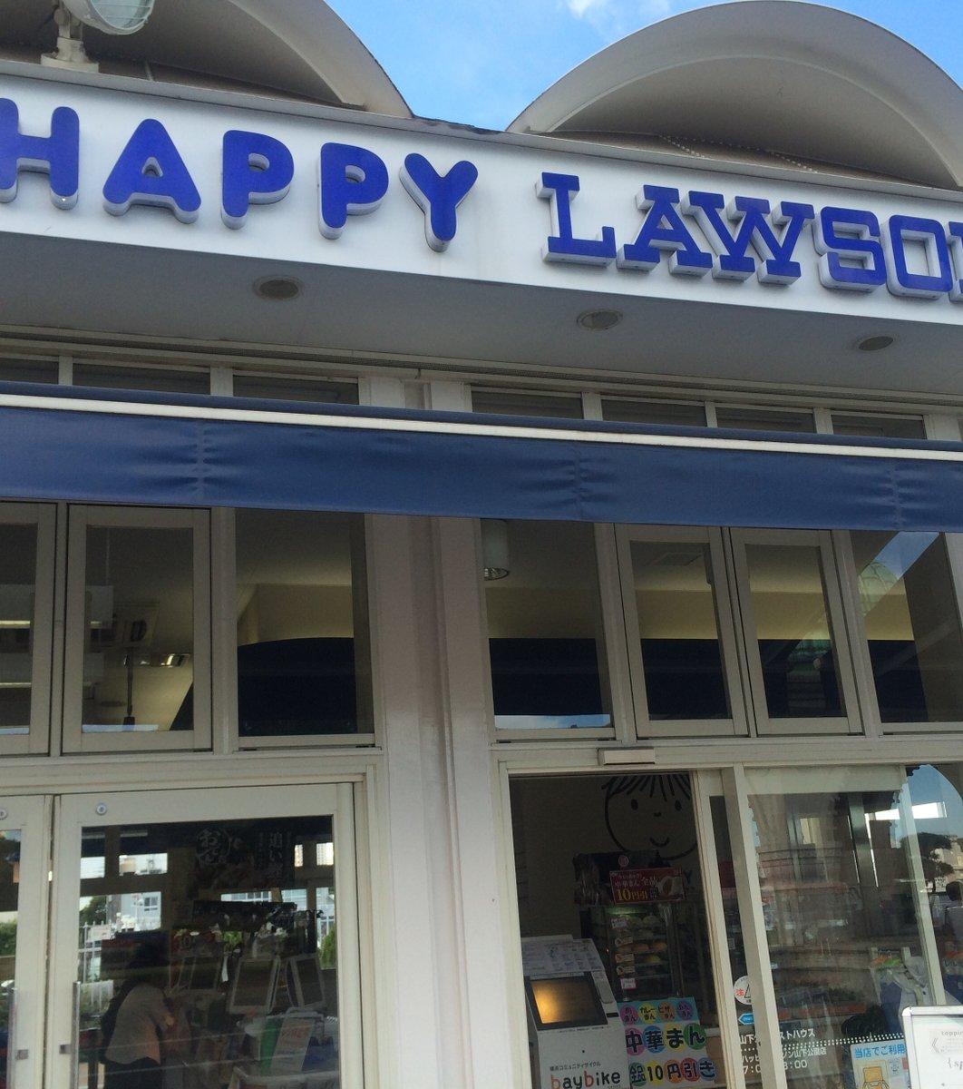 HAPPY LAWSON 山下公園店(ハッピーローソン)