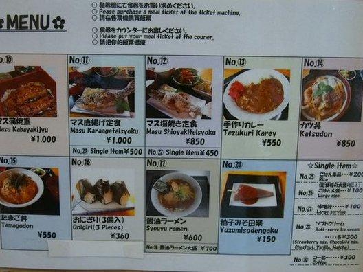 秋川国際マス釣場