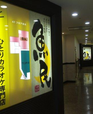 ワンカラ 新宿大ガード店