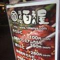 焼肉処 百えん屋 渋谷道玄坂店