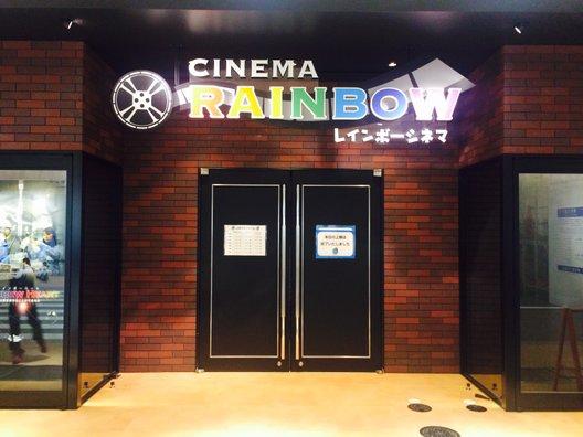 虹の下水道館