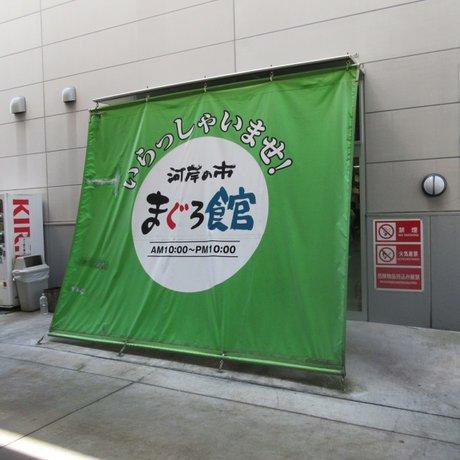のっけ家 清水店