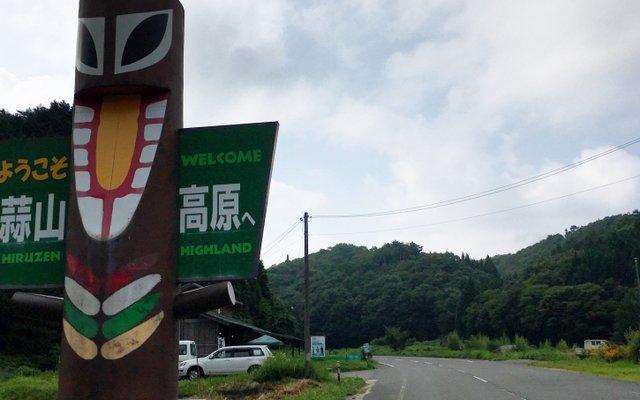 休暇村 蒜山高原