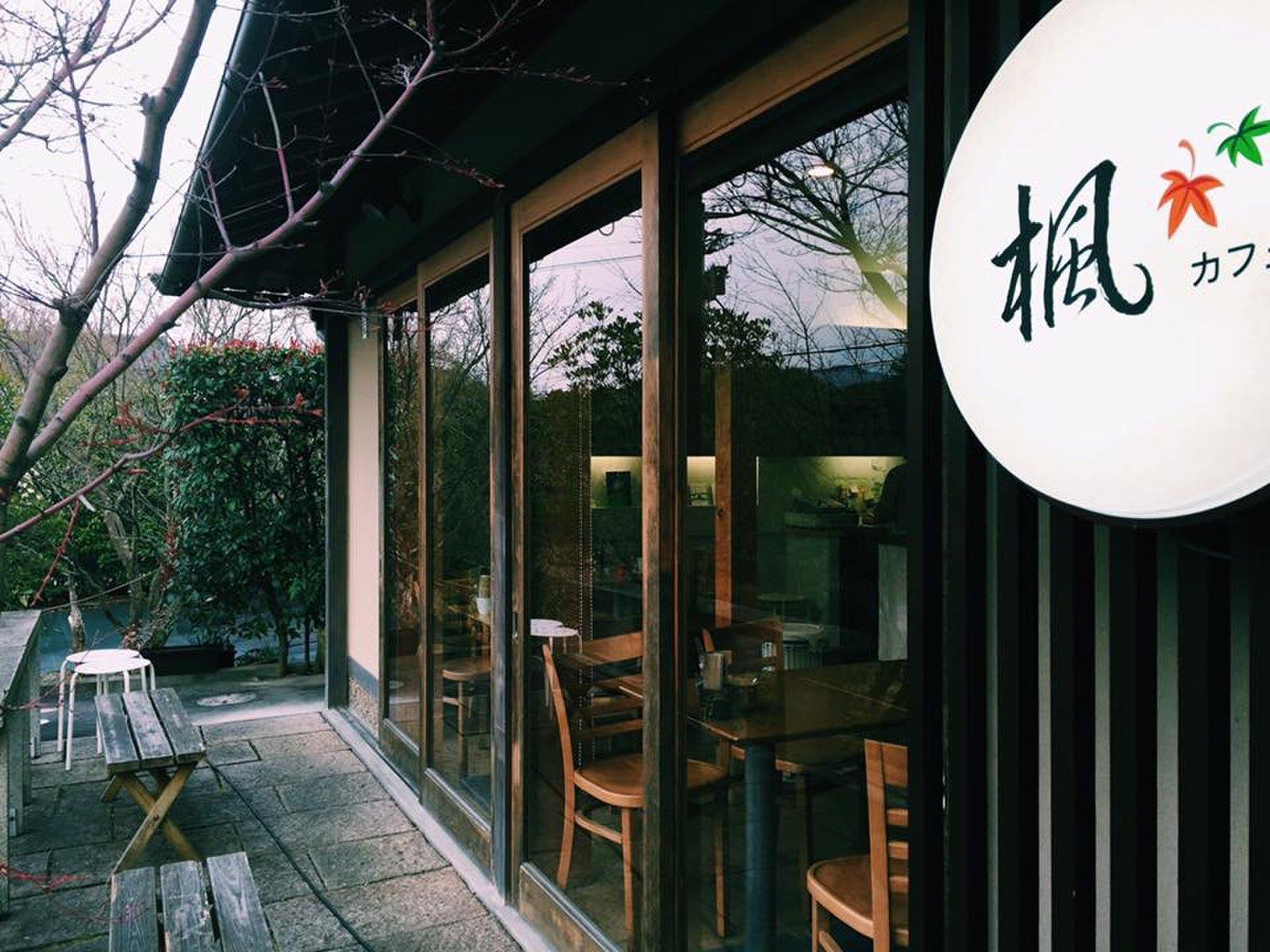 さがの楓カフェ