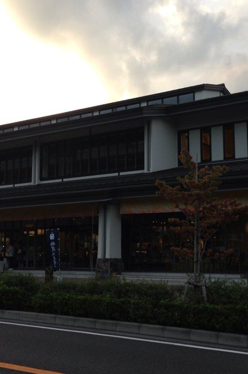 鈴廣 かまぼこ博物館