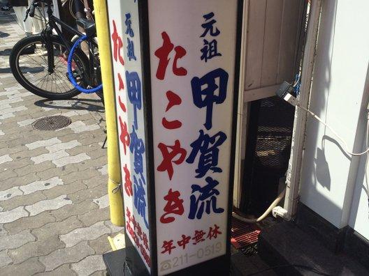 甲賀流 本店