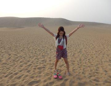【1度は行きたい日本最大級の砂丘】鳥取県の「鳥取砂丘」に行くしかない!