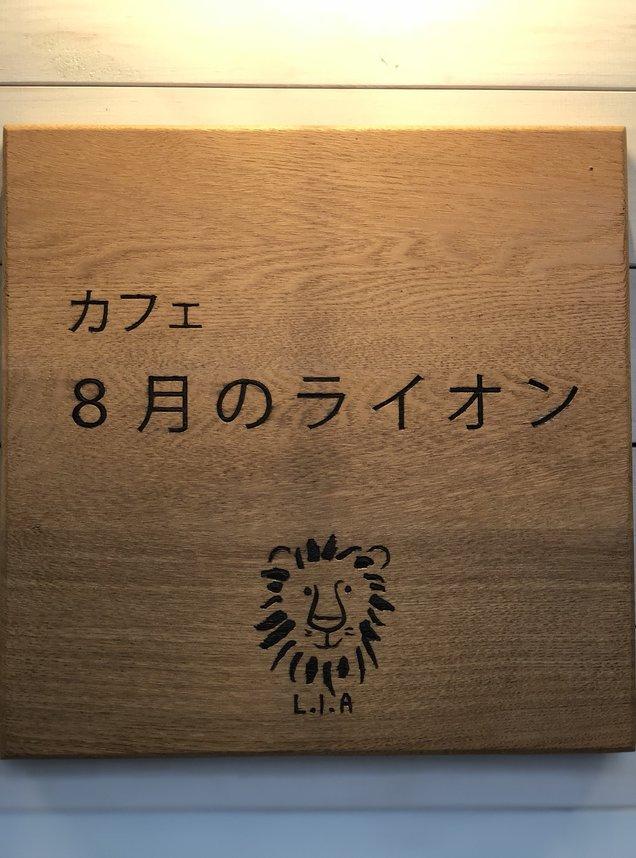 8月のライオン