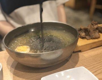 冷麺に炭火焼肉付き!新大久保おすすめ冷麺のお店『コサム冷麺専門店』
