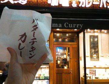 表参道の美味しいカレーパン専門店といえば「天馬」で間違いなし!