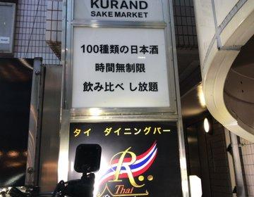 池袋で100種類の日本酒とビール、果実酒が飲み放題!KURAND(クランド)