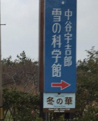 雪の科学館前/北陸鉄道バス
