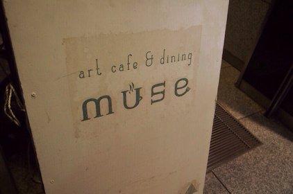 art baru muse