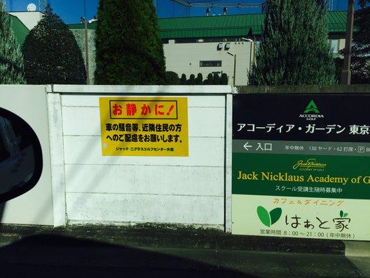 アコーディア・ガーデン 東京ベイ