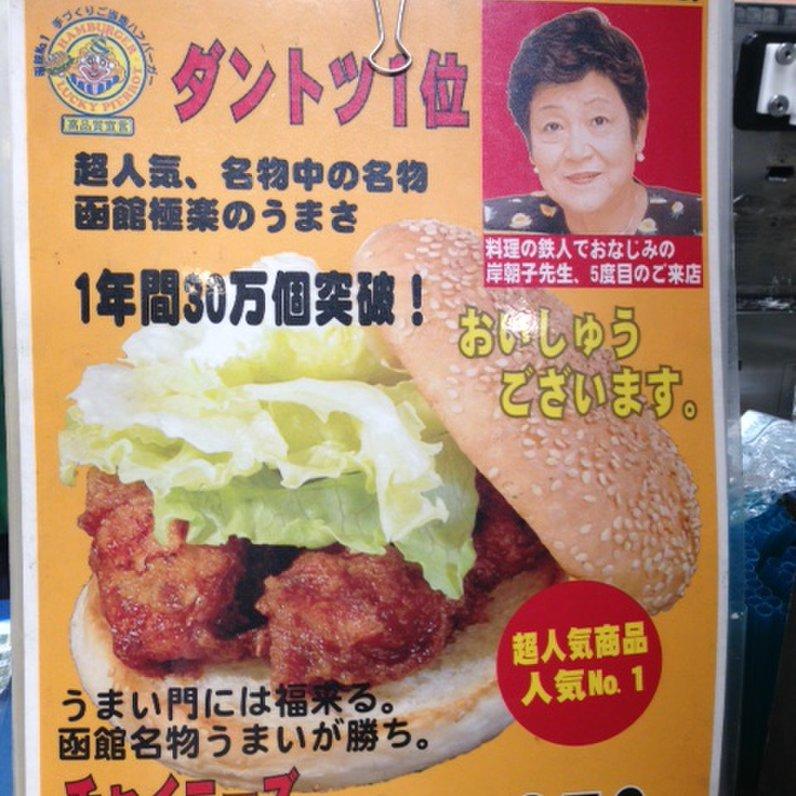 ラッキーピエロ 函館駅前店
