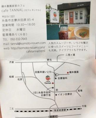 カフェタンナル(Cafe Tannal)