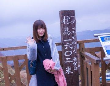 最強の朝活!長野県阿智村「ヘブンスそのはら」で雲海を見にいこう♡