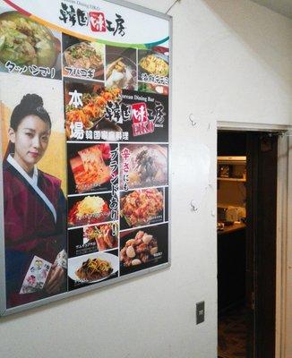 韓国味工房EIKO