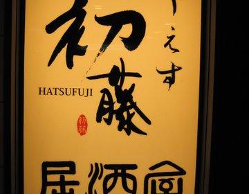 【東京駅・八重洲おすすめ朝食】『初藤』で和定食!旅行に便利!