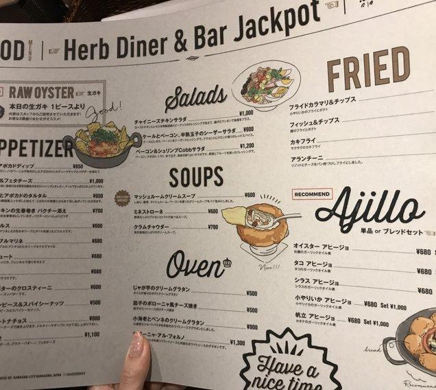 Herb Diner & Bar ジャックポット 溝の口