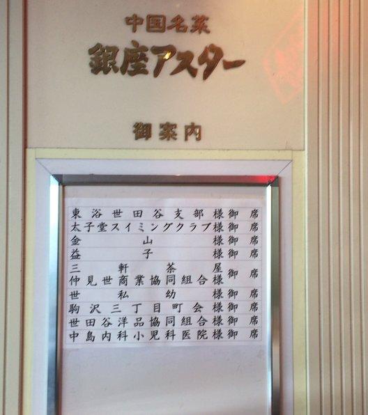 銀座アスター 三軒茶屋賓館
