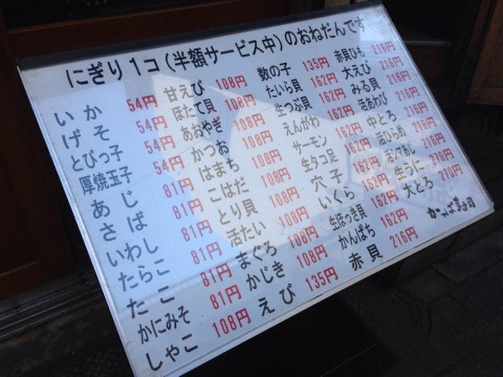 【閉店】かっぱ寿司 一号店