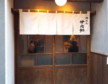東銀座で新たに食べられる牛タンの名所「伊地知」
