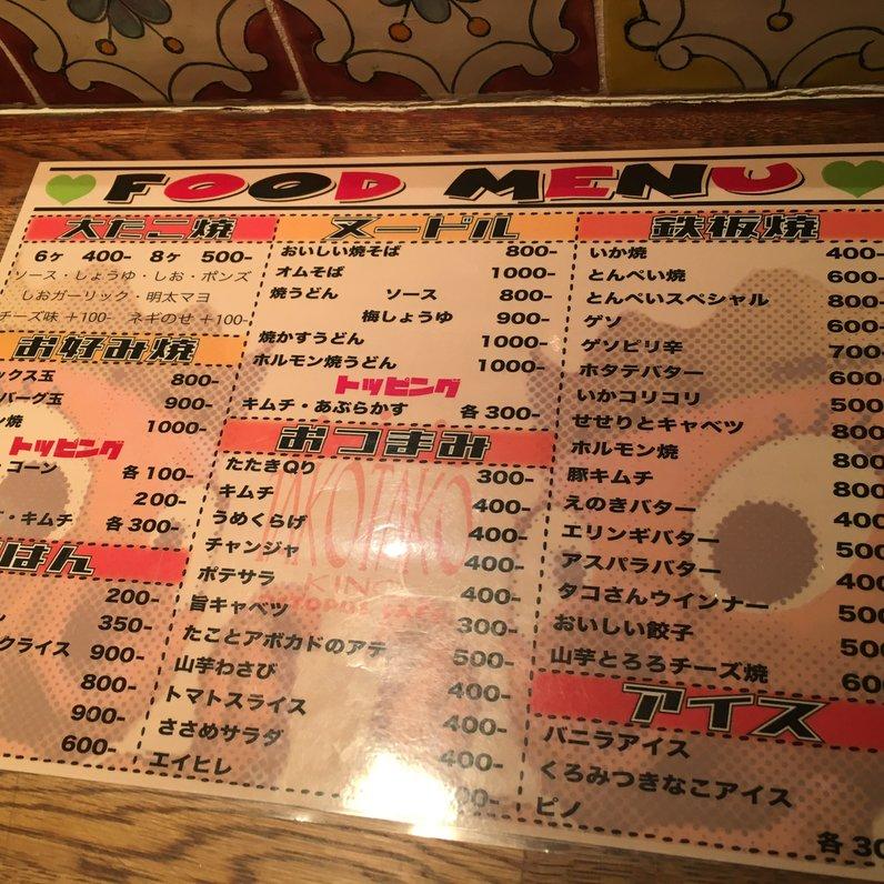 タコタコ キング アメリカ村店
